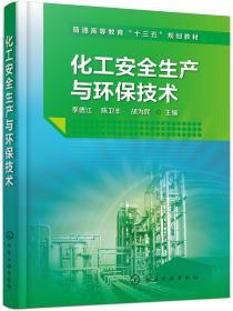 化工安全生产与环保技术(李德江)
