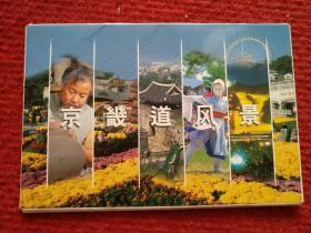 韓國京幾道風景(8張)(韓國明信片)