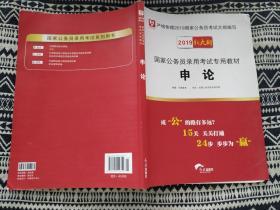 2019华图教育·国家公务员录用考试专用教材:申论