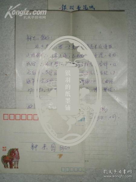 明清文学史家、西游记研究专家:吴圣昔 信札一通1页(带手递封)