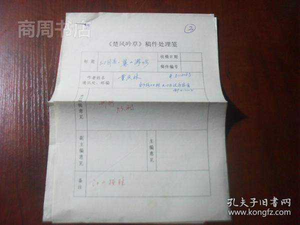 楚风吟草稿件 长沙董庆林先生旧体诗词稿1页