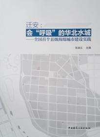 """迁安:会""""呼吸""""的华北水城--全国首个县级海绵城市建设实践"""