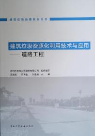 修建渣滓资本化应用技巧与应用--门路工程/修建渣滓管理系列丛书