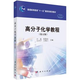 高分子化學教程(第五版)
