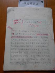 《论西周的颂歌》夏传才(1924~2017 河北师范学院教授、中国诗经学会首任会长)手稿30页