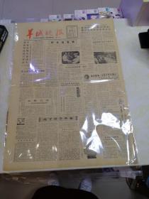 羊城晚报1982年3月7日(4开四版)郊区军民连日突击不容垃圾夹道迎人;新中国第一位电子学女博士