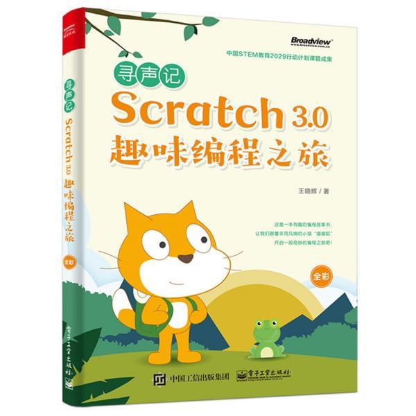 寻声记:Scratch3.0趣味编程之旅(全彩)