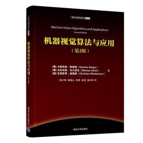 机器视觉算法与应用(第2版)/清华计算机图书译丛