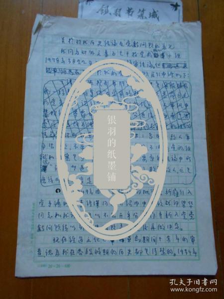 民盟中央主席、著名学者、书法家: 楚图南(1899~1994)《关於对我历史结论及党龄问题的意见》手稿2页