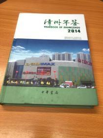 漳州年鉴(2014)