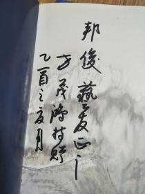 方茂鸿先生签赠本 《方茂鸿书画集》 包真迹!