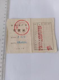 1970年最高指示黨費證      滿40元包郵。如圖。品自定。