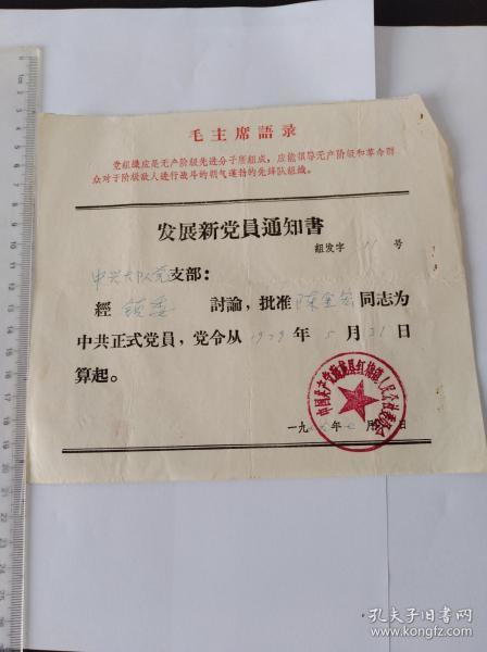 1979年語錄發展新黨員通知書      滿40元包郵。如圖。品自定。