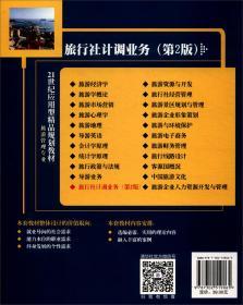 旅行社计调业务(第2版)