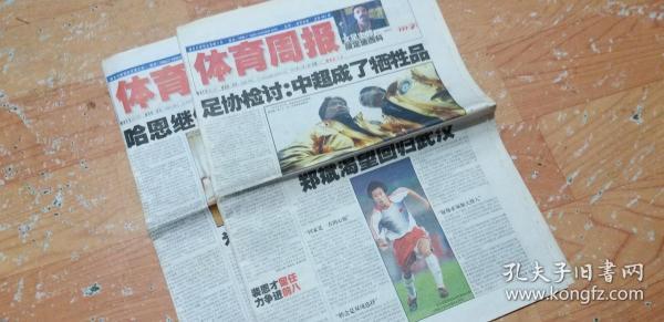 體育周報2004年12月6日
