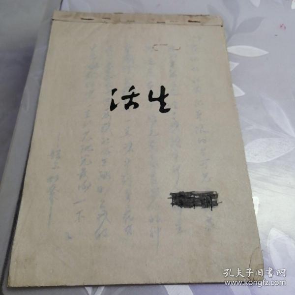 1951年 北京 陈东*明 日记本16开一本20余页