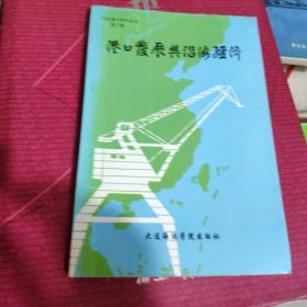 港口发展与沿海经济