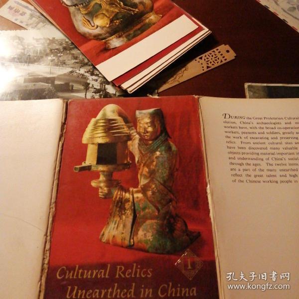 中國出土文物2
