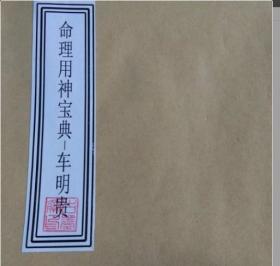 車明貴-命理用神寶典(復印本)