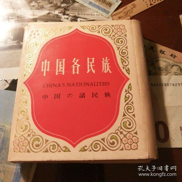 中國各民族