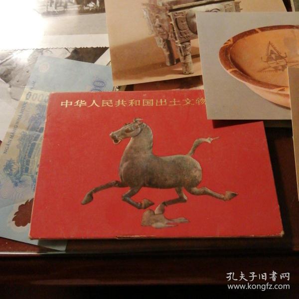 中華人民共和國出土文物