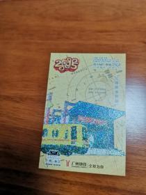 廣州地鐵全程為你單枚!信片實寄