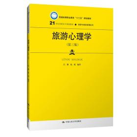 旅游心理学-(第三版)