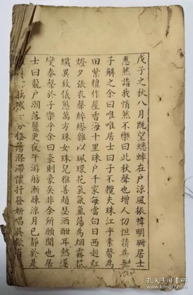 民國廣東地方文獻:粵謳(巨厚一冊)