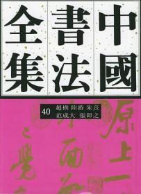 中国书法全集40 赵构 陆游 朱熹 范成大 张即之