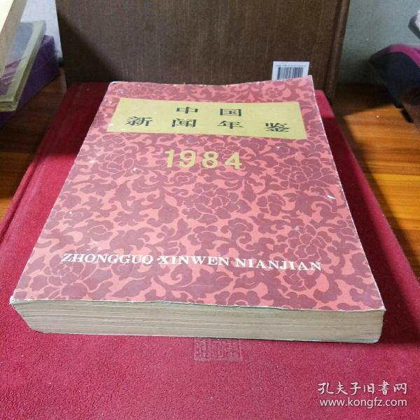 中國新聞年鑒