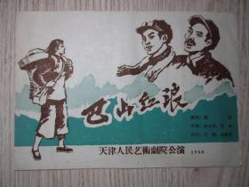 老节目单  巴山红浪  天津人民艺术剧院 公演