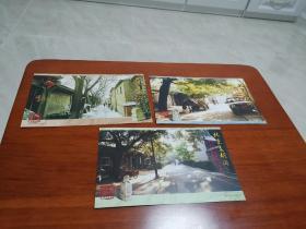 北京老胡同明信片三枚