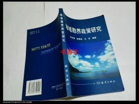 海域勘界政策研究