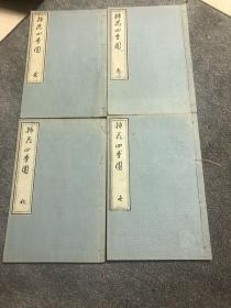 日本原版线装---插花四季图  春夏秋冬四册全
