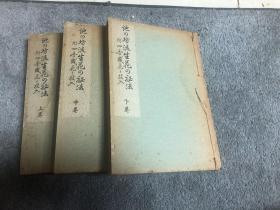 昭和九年日本原版线装---池的坊流生花的秘法 附四季盛花 全三册如图