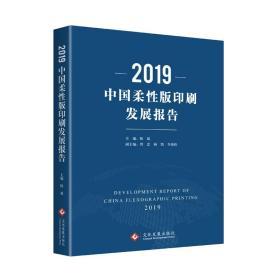 2019中国柔性版印刷发展报告