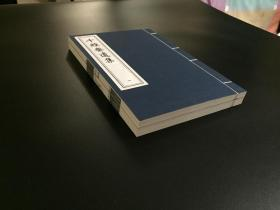 十经斋遗集 中国书店藏版古籍丛刊 2008年木板刷印,线装一函二册全