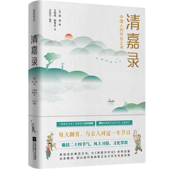 清嘉录:中国人的节日之书