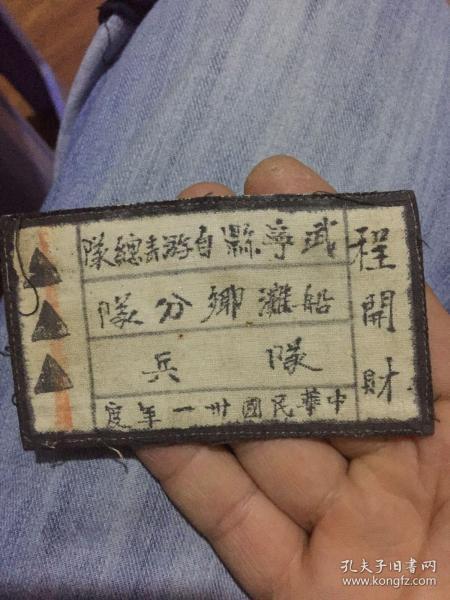 國共合作抗日,1942年江西武寧游擊隊上尉隊員布標,少見