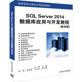 SQLServer2014数据库应用与开辟教程(第四版)(高等黉舍计算机应用筹划教材)