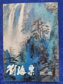 统一上款 著名画家 刘海粟 签名本《刘海粟画集》1986年一版一印,32来,保真!