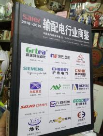 中国电气商务年鉴-输配电行业商鉴(2018-2019)全新出版
