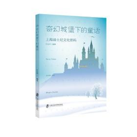 奇幻城堡下的童话- 上海迪士尼文化密码 正版  叶永平  9787552023718