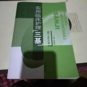 """实用临床护理""""三基""""(理论篇)"""