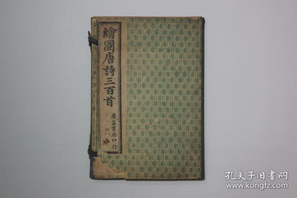 繪圖注釋《唐詩三百首》四冊一套全,民國八年十月,上海廣益書局印行,全圖本,品相完好,有函套