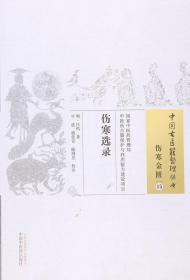 伤寒选录 正版  (明)汪机,叶进,姚佳音,陈涧昱 校注  9787513228619