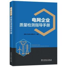 电网企业质量检测指导手册