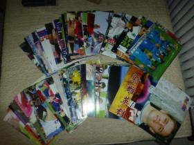 当代体育 等足球杂志海报 63张合售 (4开,没有撕裂)