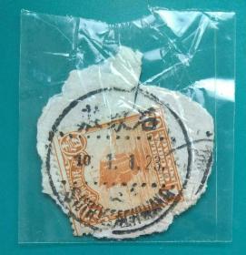 民國舊票剪片(貼有壹分帆船票,銷有1923.1.1.石家莊戳)