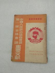 中国人民政治协商会议第一届全体会议 重要文献